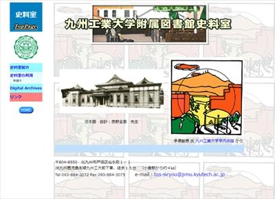 九州工業大学のデジタルアーカイブ