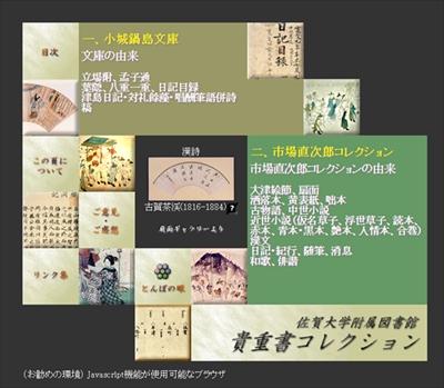 佐賀大学のデジタルアーカイブ