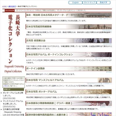 長崎大学のデジタルアーカイブ