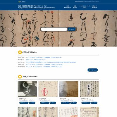 琉球大学のデジタルアーカイブ