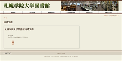 札幌学院大学のデジタルアーカイブ
