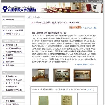 北星学園大学のデジタルアーカイブ