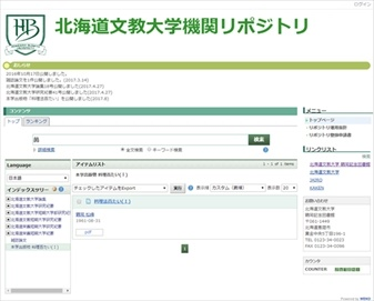 北海道文教大学のデジタルアーカイブ