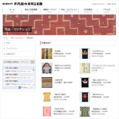 東北福祉大学のデジタルアーカイブ