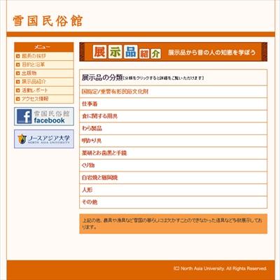 ノースアジア大学のデジタルアーカイブ