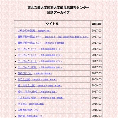 東北文教大学のデジタルアーカイブ