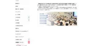 医療創生大学のデジタルアーカイブ