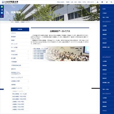 いわき明星大学のデジタルアーカイブ