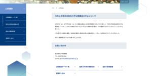自治医科大学のデジタルアーカイブ