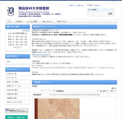 獨協医科大学のデジタルアーカイブ
