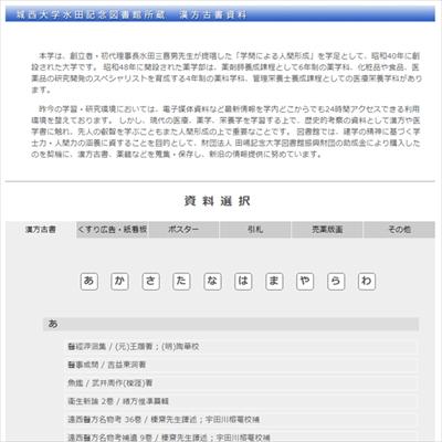 城西大学のデジタルアーカイブ