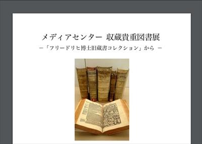 駿河台大学のデジタルアーカイブ