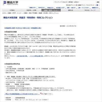 獨協大学のデジタルアーカイブ