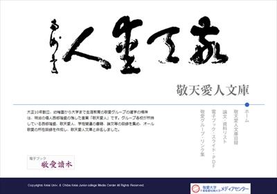 敬愛大学のデジタルアーカイブ
