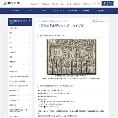 淑徳大学のデジタルアーカイブ