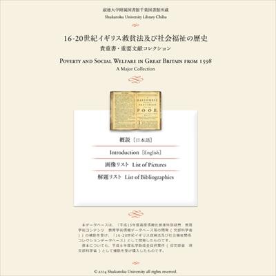 淑徳大学のデジタルアーカイブ2