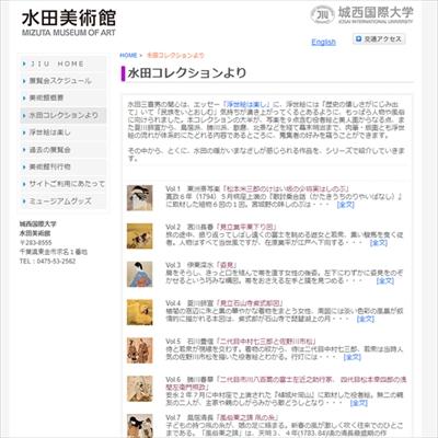 城西国際大学のデジタルアーカイブ
