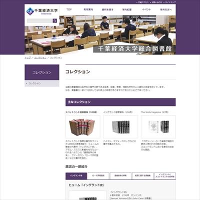 千葉経済大学のデジタルアーカイブ