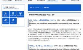 神奈川大学のデジタルアーカイブ