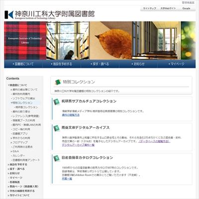神奈川工科大学のデジタルアーカイブ