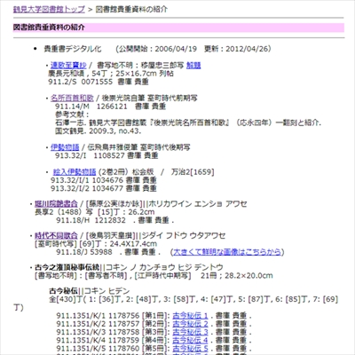 鶴見大学のデジタルアーカイブ