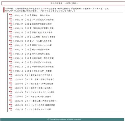 横浜薬科大学のデジタルアーカイブ