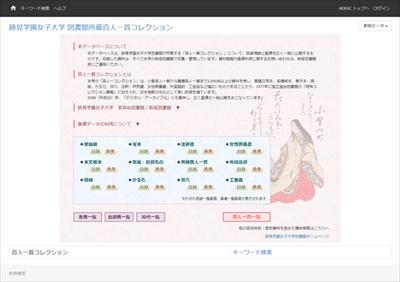 跡見学園女子大学のデジタルアーカイブ