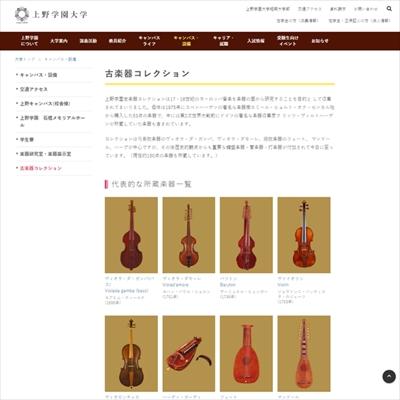 上野学園大学のデジタルアーカイブ