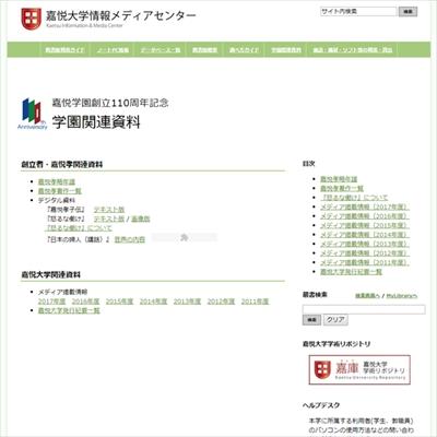 嘉悦大学のデジタルアーカイブ