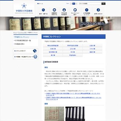 学習院大学のデジタルアーカイブ