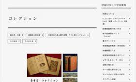 学習院女子大学のデジタルアーカイブ