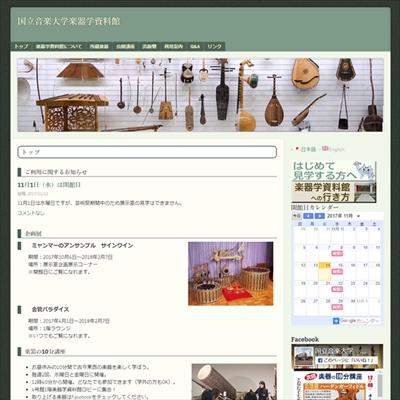 国立音楽大学のデジタルアーカイブ