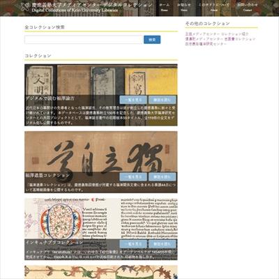 慶応義塾大学のデジタルアーカイブ