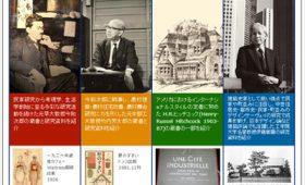 工学院大学のデジタルアーカイブ