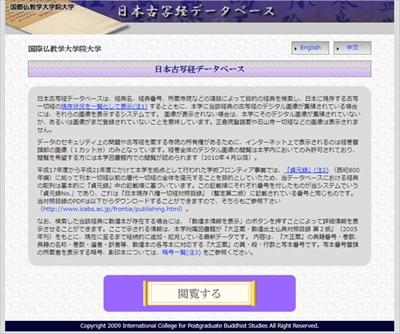 国際仏教学大学院大学のデジタルアーカイブ