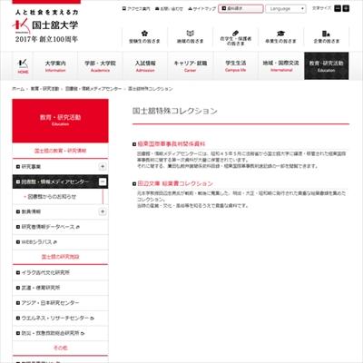 国士舘大学のデジタルアーカイブ