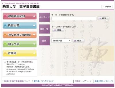 駒澤大学のデジタルアーカイブ