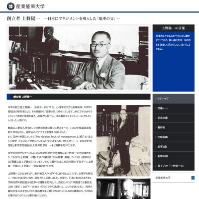 産業能率大学のデジタルアーカイブ
