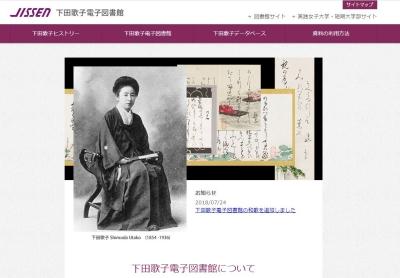 実践女子大学のデジタルアーカイブ