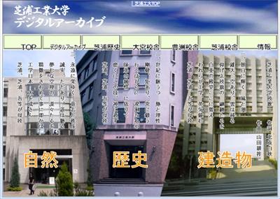 芝浦工業大学のデジタルアーカイブ