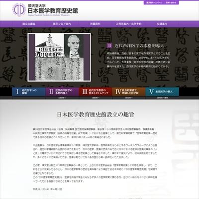 順天堂大学のデジタルアーカイブ