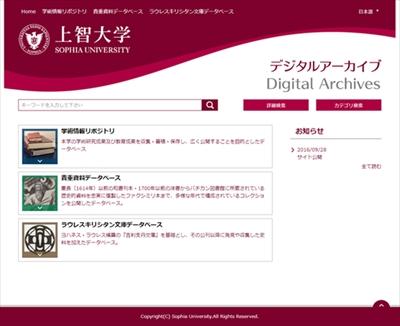 上智大学のデジタルアーカイブ
