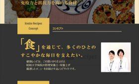 昭和大学のデジタルアーカイブ