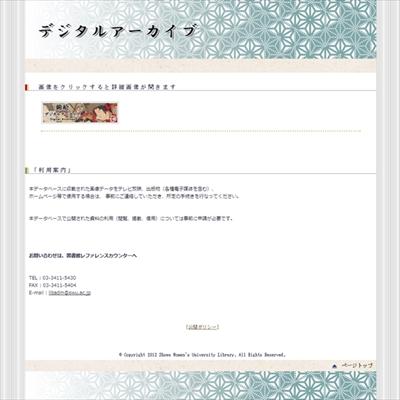 昭和女子大学のデジタルアーカイブ