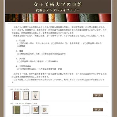 女子美術大学のデジタルアーカイブ