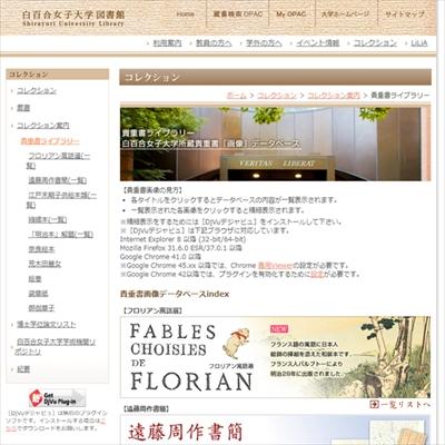白百合女子大学のデジタルアーカイブ
