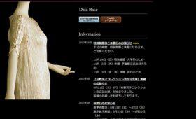 杉野服飾大学能率大学のデジタルアーカイブ