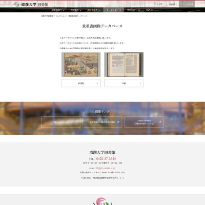 成蹊大学のデジタルアーカイブ