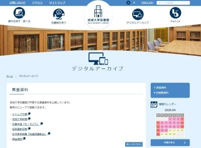 成城大学のデジタルアーカイブ