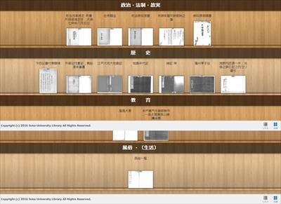 創価大学のデジタルアーカイブ